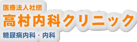 医療法人社団 高村内科クリニック 糖尿病内科・内科